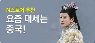 [채널] 중화권드라마