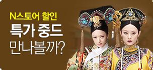 [할인] 10월 중국드라마 할인전