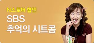 [할인] SBS 추억의 시트콤