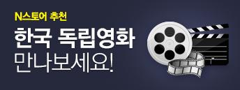 [할인] 8월 독립영화 할인전