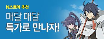 [할인] 4월 애니메이션 할인전