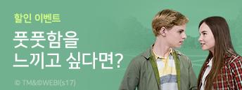 [할인] 풋풋한 사랑이야기 소장해볼까?