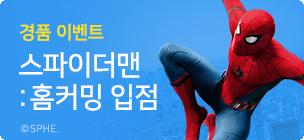 [경품] 스파이더맨 만나고 경품받아볼까?