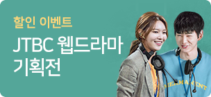 [할인] JTBC 핫한 웹드라마 기획전