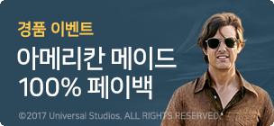 [경품] 구매 시 4000원 전원페이백에 선물행운까지~