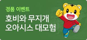 [경품] 호비외 추천작품 만나고 선물받아요!