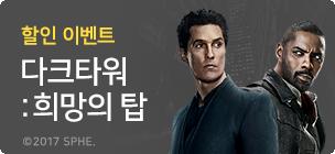 [할인] 소설원작인 영화 특가전