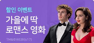 [할인] 로맨스가 있는 가을밤에 이런영화!