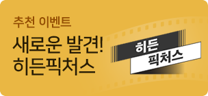 [추천] 영진위가 추천하는 독립영화 '히든픽처스'