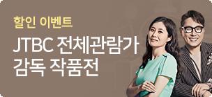 [할인] JTBC 영화예능 <전체관람가> 감독전