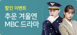 [할인] 추운 겨울 MBC 드라마와 함께~