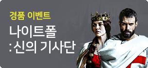 [경품] 나이트폴 : 신의 기사단 N스토어 독점공개!