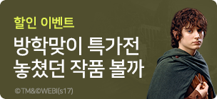 [영화] 방학맞이 시리즈영화 몰아보기!