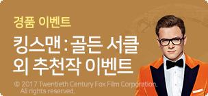 [경품]FOX가 준비한 선물받아볼까?
