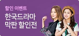 [할인] 2017 종영한 한국드라마 막판 할인전