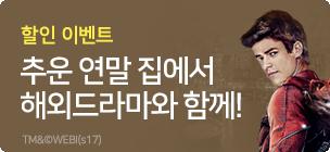 [할인] 연말기념 해외드라마 할인전