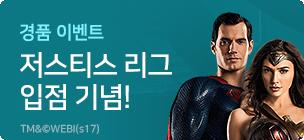 [경품] 저스티스 영웅만나고 선물받고!