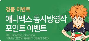 [경품] 애니맥스 최고인기 동시방영작 경품이벤트