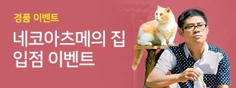 [경품] 힐링 일본영화보고 스벅 1만원 받고!